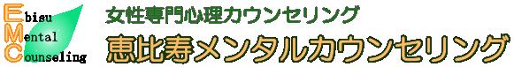 東京-恵比寿メンタルカウンセリング