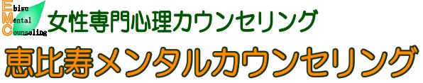 恵比寿メンタルカウンセリング